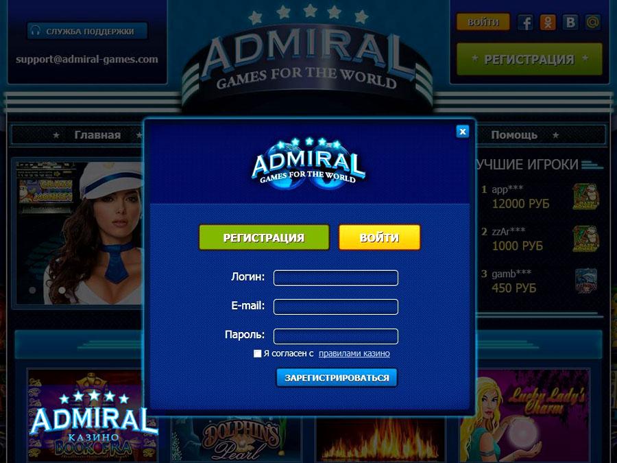 казино адмирал регистрация